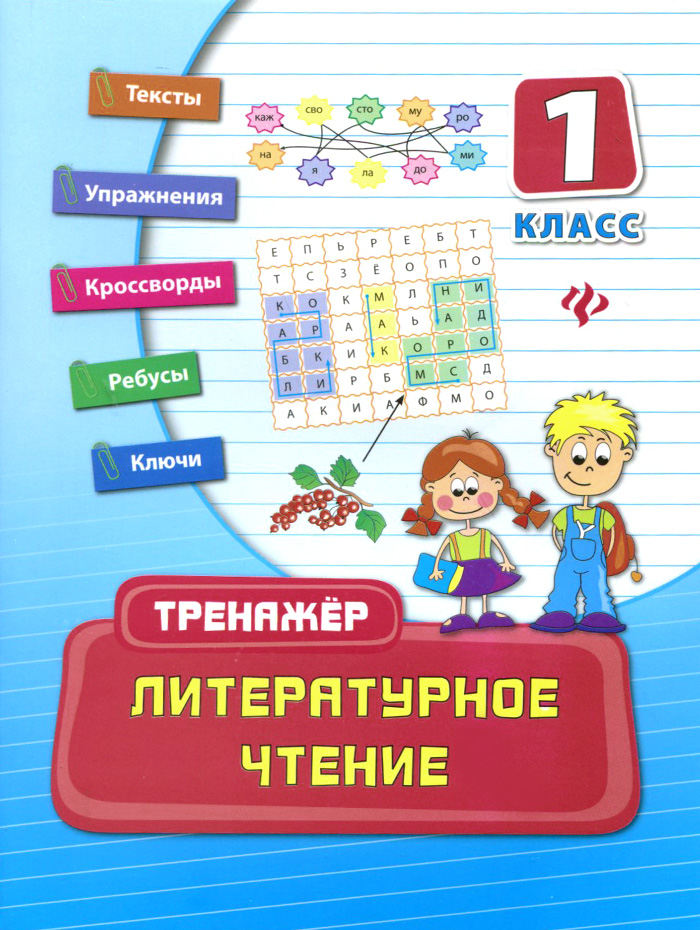 И. А. Таровитая Литературное чтение. 1 класс