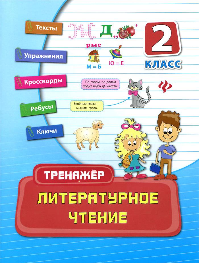 И. А. Таровитая Литературное чтение. 2 класс