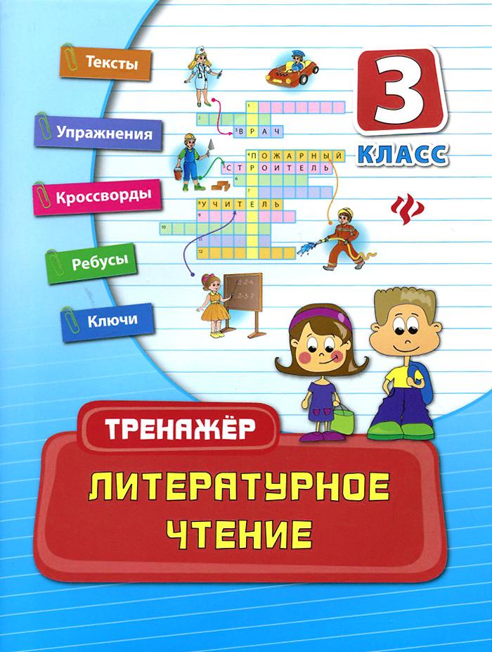 И. А. Таровитая Литературное чтение. 3 класс