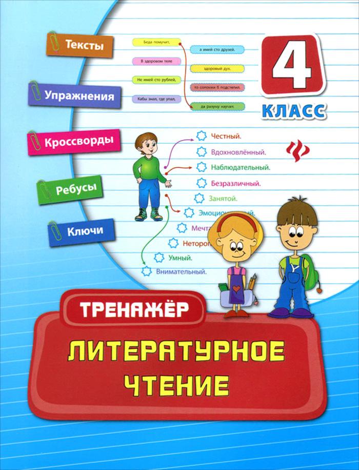 И. А. Таровитая Литературное чтение. 4 класс