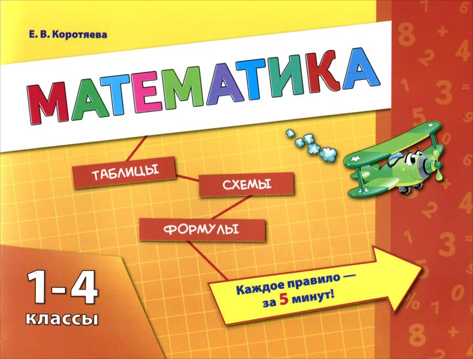 Е. В. Коротяева Математика. 1-4 классы о разумовская лучшие задачи по математике для младших школьников 1 4 классы
