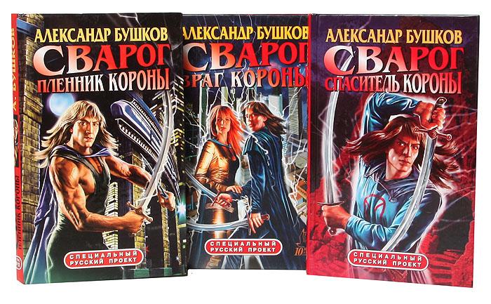 Александр Бушков Александр Бушков. Цикл Сварог (комплект из 3 книг) а бушков комплект из 2 книг
