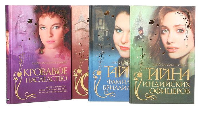 Брэддон М. Э. Мэри Элизабет Брэддон (комплект из 4 книг) все цены