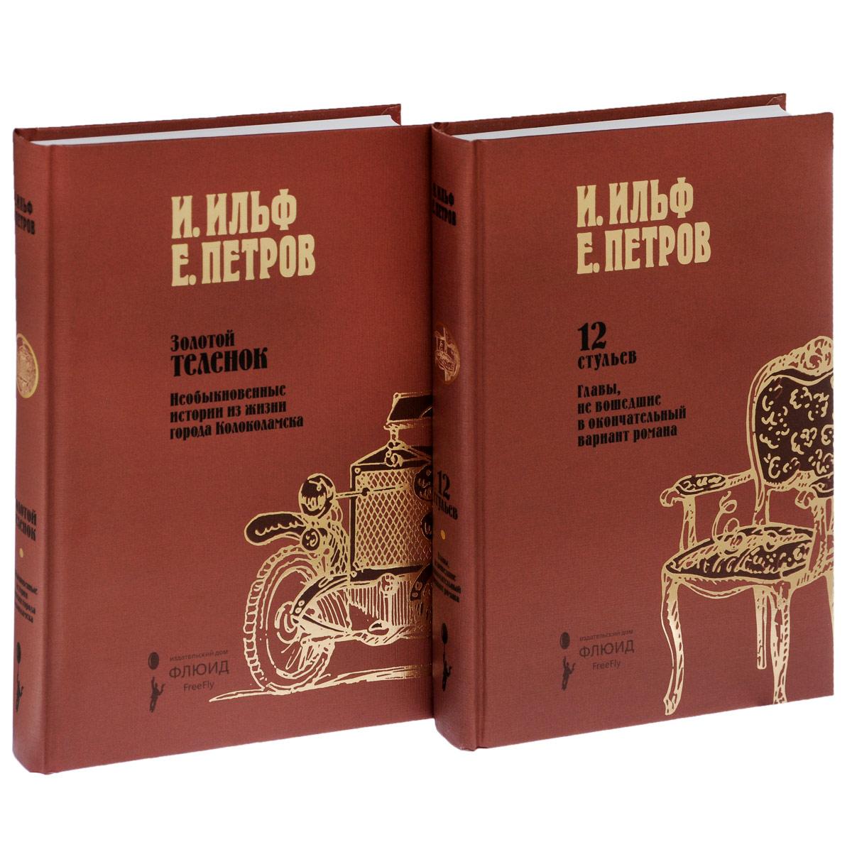 Илья Ильф, Евгений Петров Илья Ильф, Евгений Петров. Собрание сочинений. В 2 томах (комплект из 2 книг)