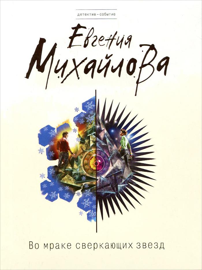Евгения Михайлова Во мраке сверкающих звезд михайлова е во мраке сверкающих звезд