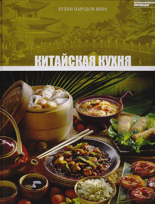 Китайская кухня меджитова э кухня моей кухни реальные истории кулинарные рецепты путешествия и многое другое