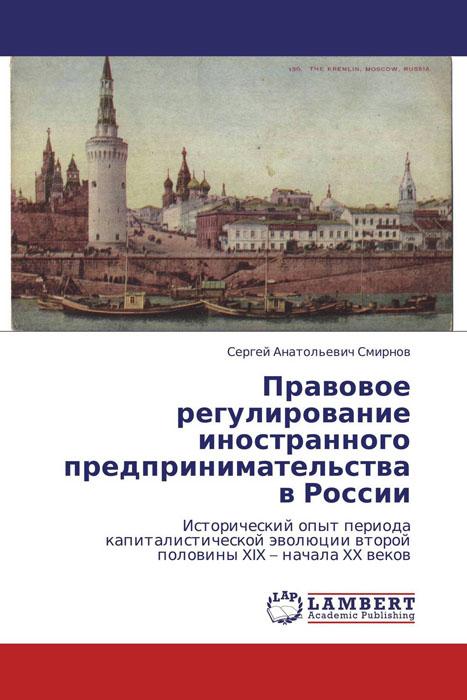 Правовое регулирование иностранного предпринимательства в России