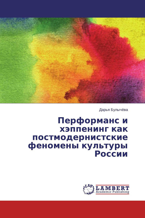 Перформанс и хэппенинг как постмодернистские феномены культуры России