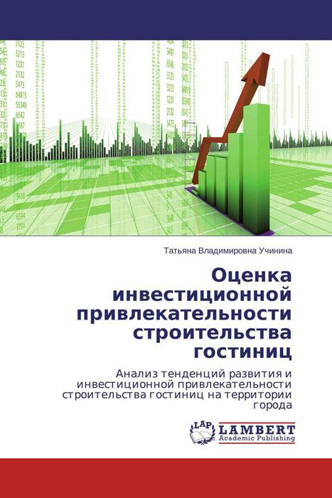 Оценка инвестиционной привлекательности строительства гостиниц для гостиниц