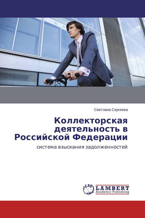 коллекторская деятельность в россии