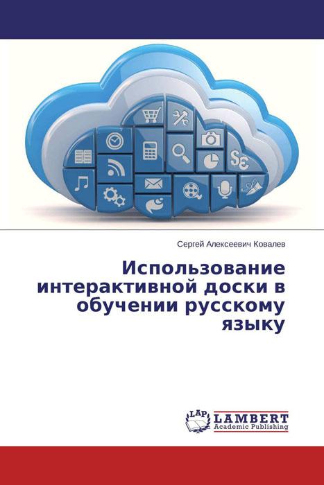Использование интерактивной доски в обучении русскому языку и ярощук применение мультимедийных технологий в образовании