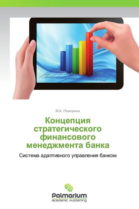 Концепция стратегического финансового менеджмента банка