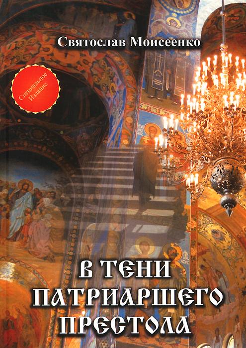 Святослав Моисеенко В тени патриаршего престола