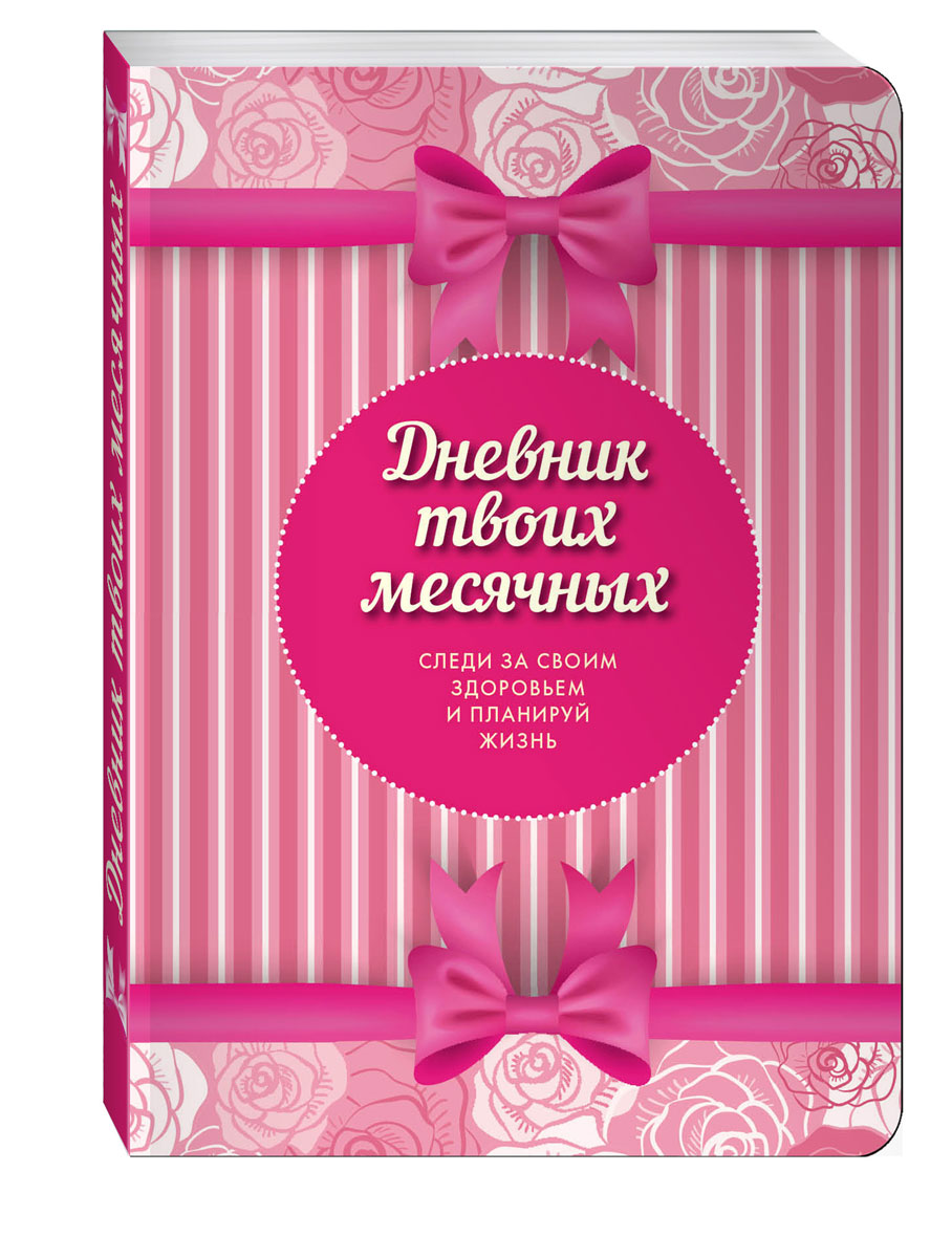 Дневник твоих месячных. Следи за своим здоровьем и планируй жизнь. Блокнот календарь зачатия девочку