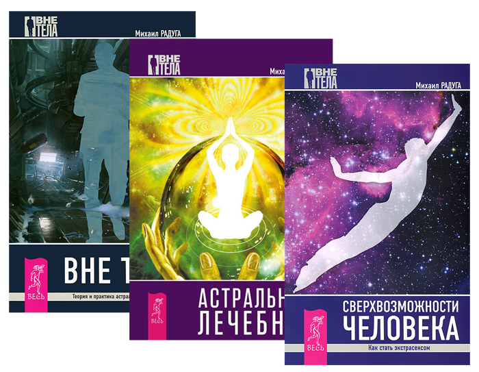 Михаил Радуга Сверхвозможности человека. Астральный лечебник. Вне тела (комплект из 3 книг)