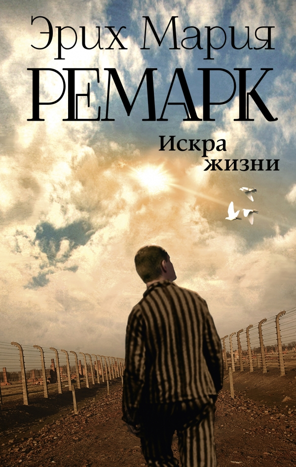 Эрих Мария Ремарк Искра жизни биокомпостин искра 55г