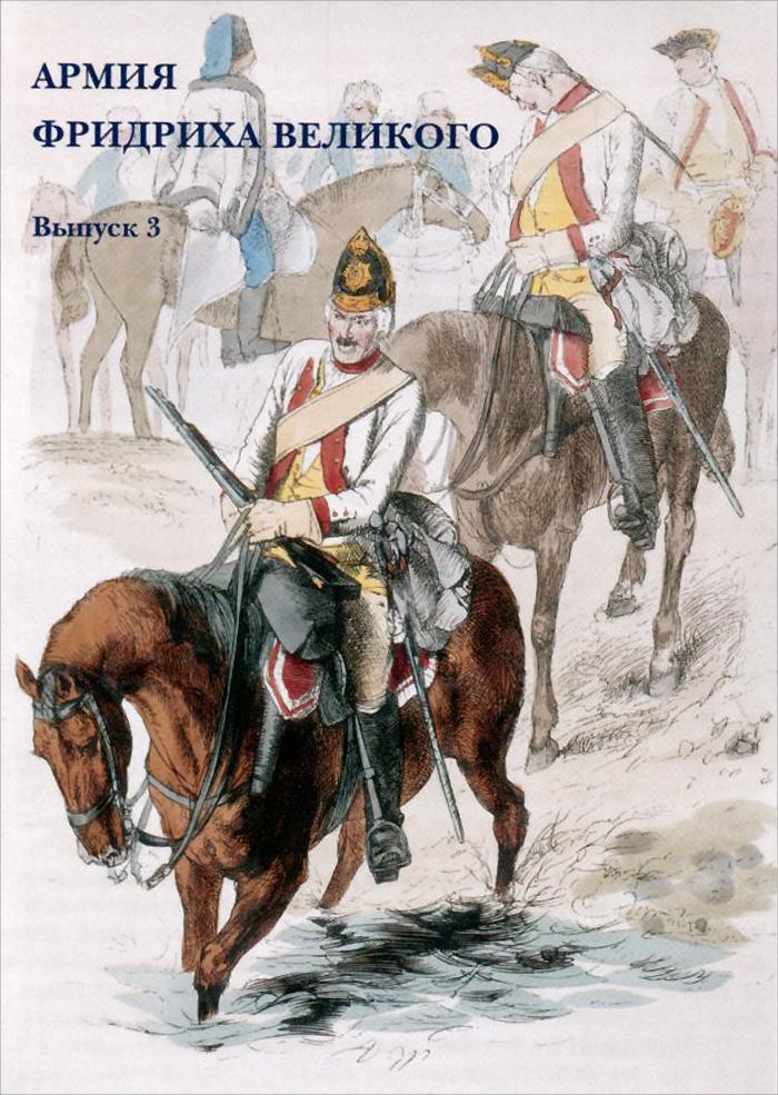конная артиллерия и драгуны игрушка раскраска герои 1812 года выпуск 7 6 плакатов Армия Фридриха Великого. Выпуск 3 (набор из 15 открыток)