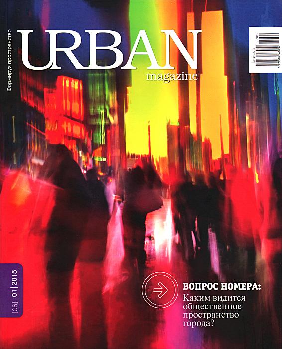 Urban Magazine, №1(06), 2015 magazine 2015