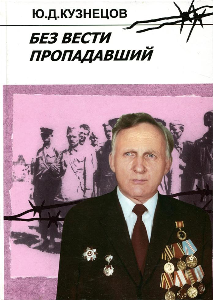 Ю. Д. Кузнецов Без вести пропадавший