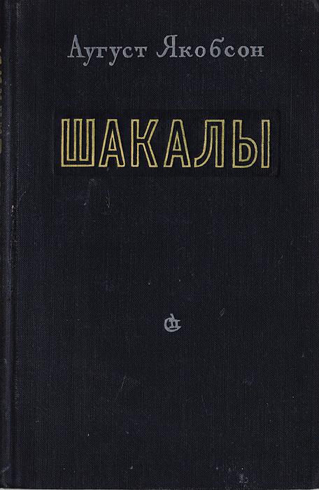 Август Якобсон Шакалы