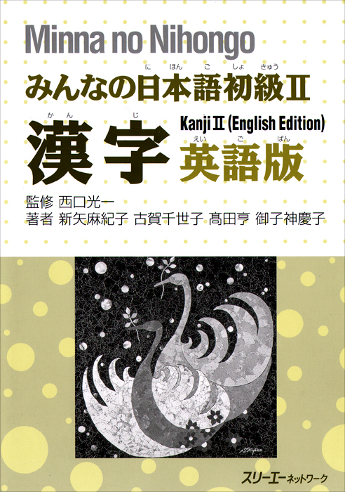 Minna no Nihongo: Kanji 2 edition minna no nihongo shokyu ii teacher s manual минна но нихонго ii книга для преподавателя cd