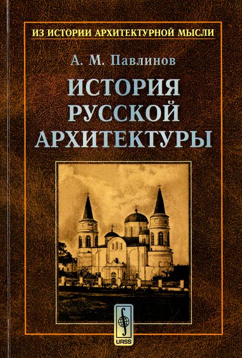 А. М. Павлинов История русской архитектуры