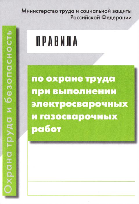 Книга Правила по охране труда при выполнении электросварочных и газосварочных работ