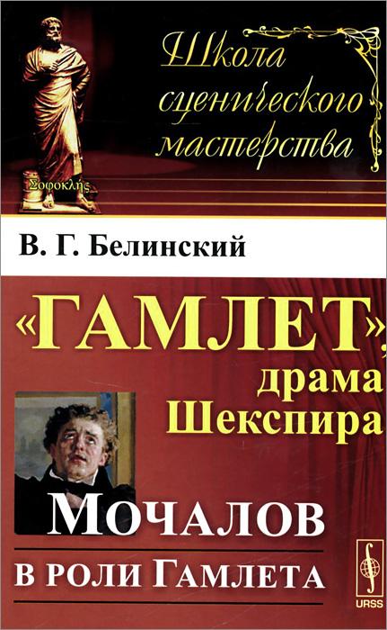 """Книга """"Гамлет"""", драма Шекспира. Мочалов в роли Гамлета. В. Г. Белинский"""