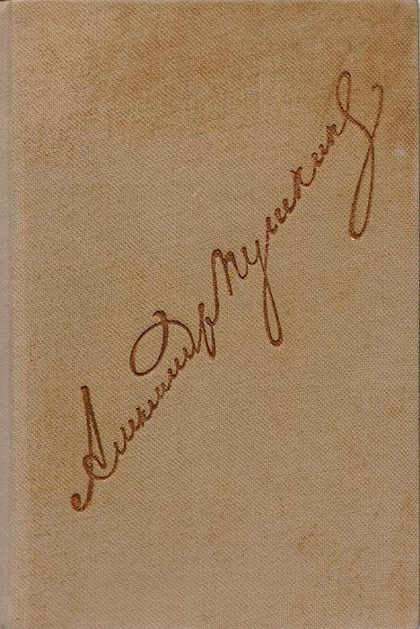 П. Лебедев-Полянский,Александр Пушкин Литературное наследство. Тома 16-18. А. С. Пушкин