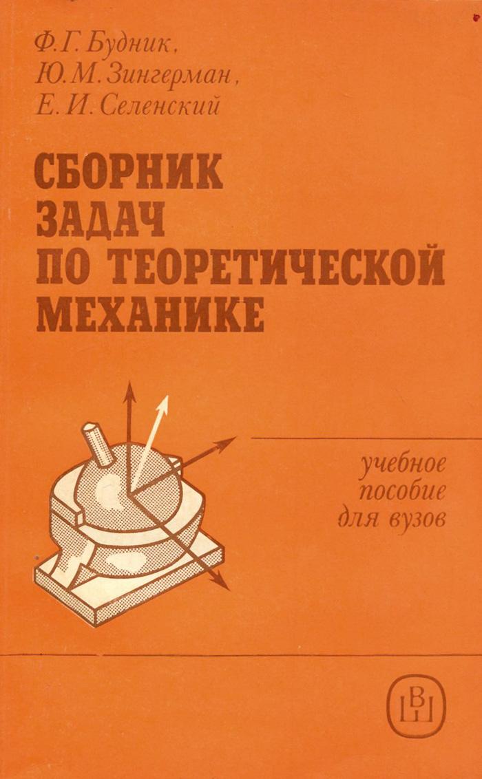 Ф. Г. Будник, Ю. М. Зингерман, Е. И. Селенский Сборник задач по теоретической механике. Учебное пособие