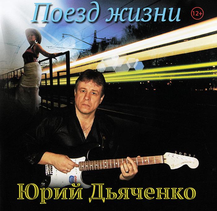 цены Юрий Дьяченко Юрий Дьяченко. Поезд жизни