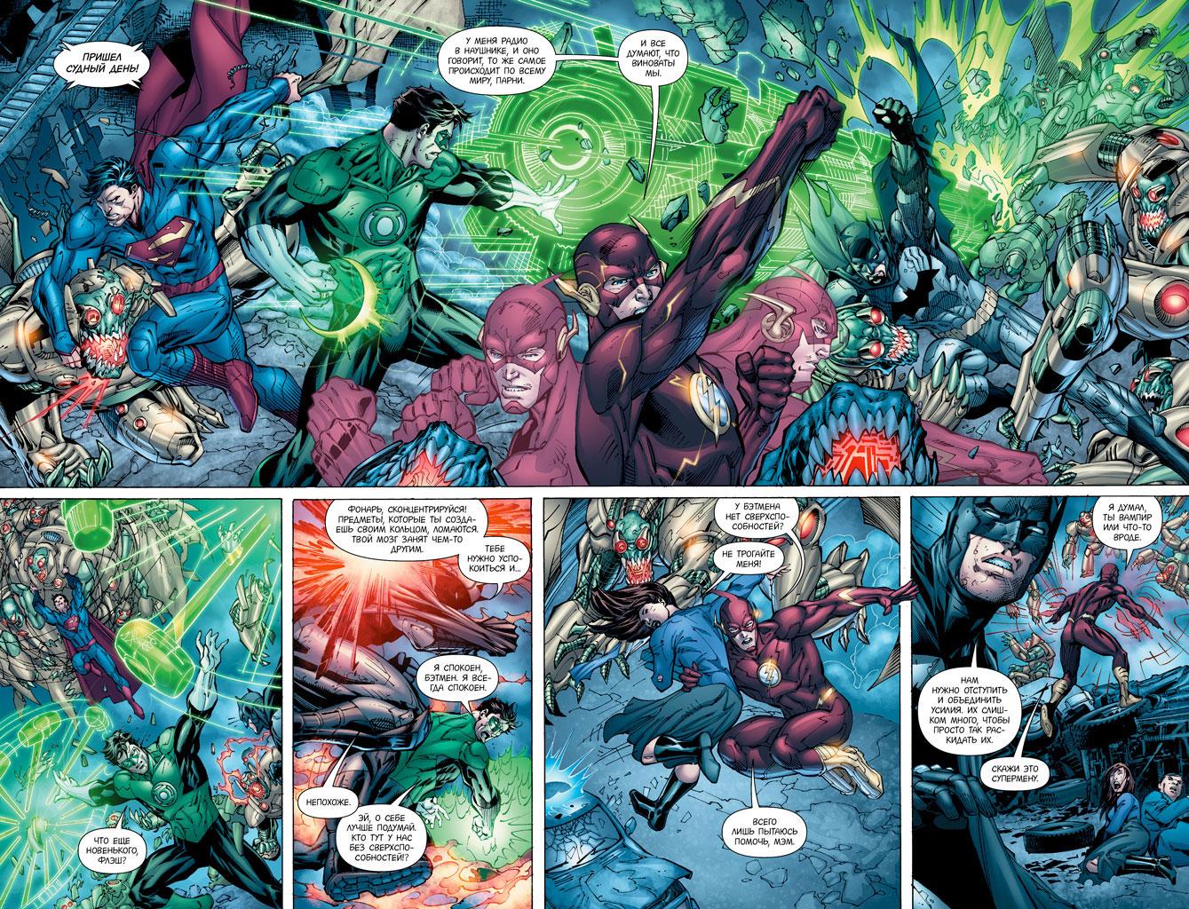 Лига Справедливости. Книга 1. Начало Величайшие герои мира… впервые...