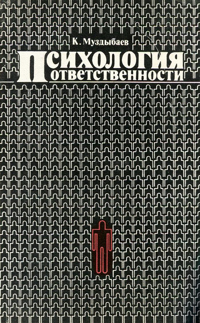 К. Муздыбаев Психология ответственности