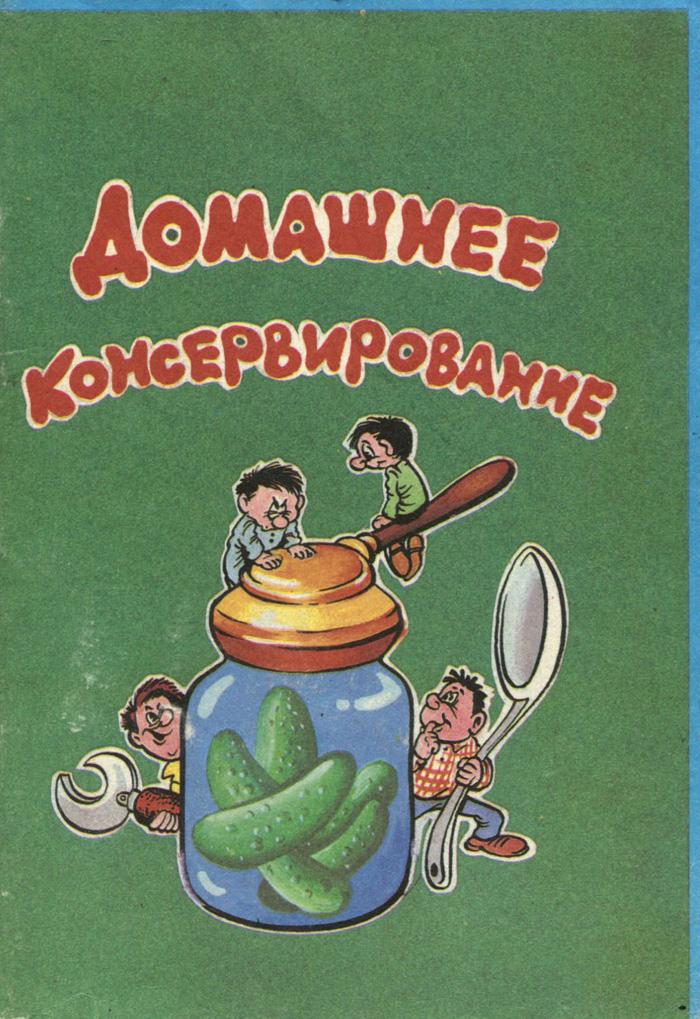 А. П. Орлова Домашнее консервирование