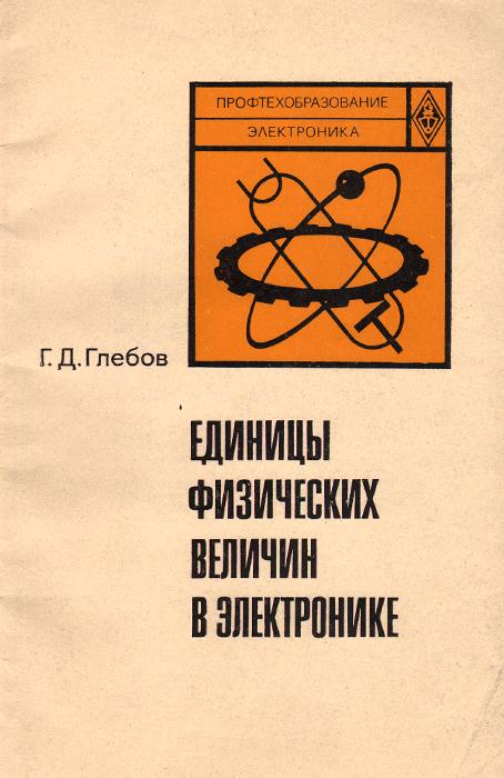 Фото - Г. Д. Глебов Единицы физических величин в электронике. Учебное пособие в м деньгуб единицы величин