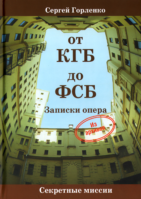 Сергей Горленко От КГБ до ФСБ. Записки опера