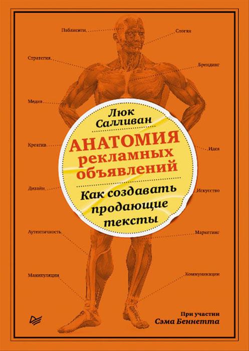 Л. Салливан, С. Беннетт Анатомия рекламных объявлений. Как создавать продающие тексты