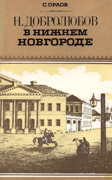 С. Орлов Н. Добролюбов в Нижнем Новгороде гироскутер в нижнем новгороде