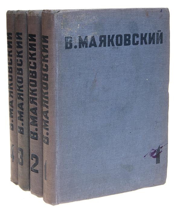В. Маяковский В. Маяковский. Собрание сочинений в 4 томах (комплект из 4 книг)