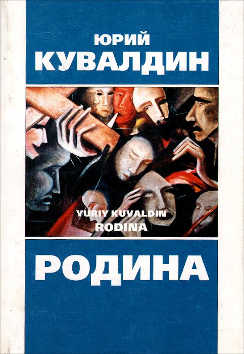 Юрий Кувалдин Родина