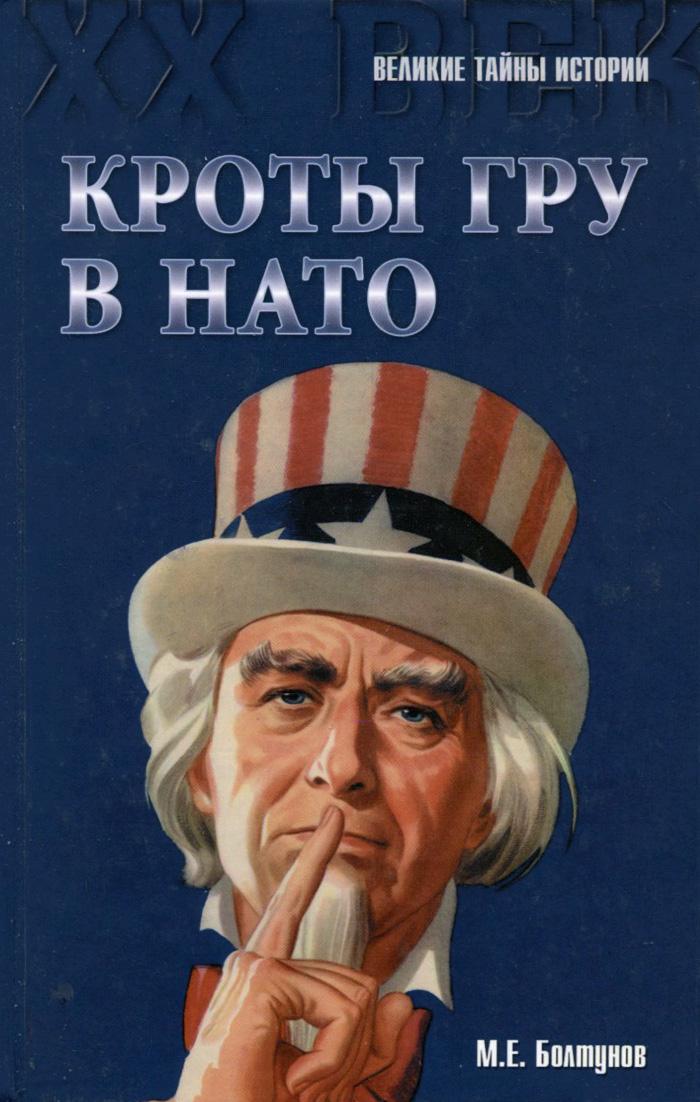 М. Е. Болтунов Кроты ГРУ в НАТО