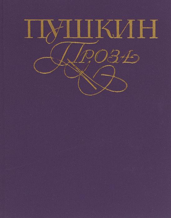 А. С. Пушкин А. С. Пушкин. Проза а с пушкин а с пушкин сочинения комментированное издание