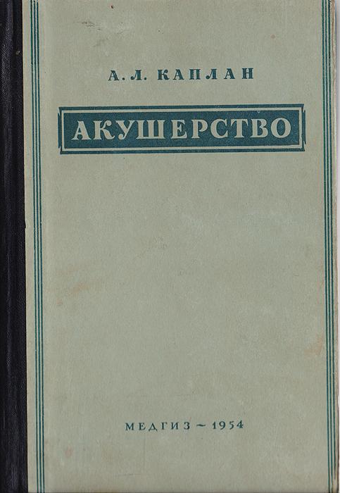 А.Л.Каплан Акушерство. Учебник