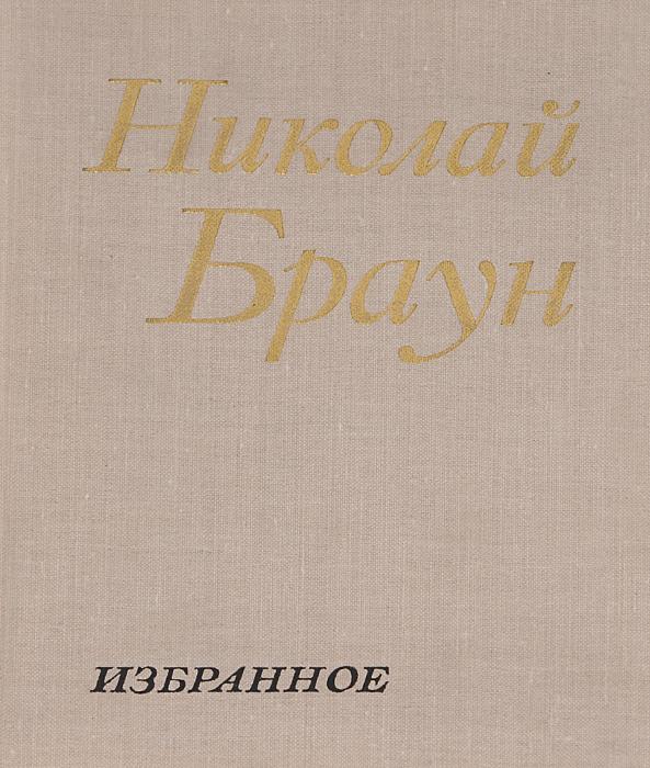 Николай Браун. Избранное. В 2 томах. Том 2