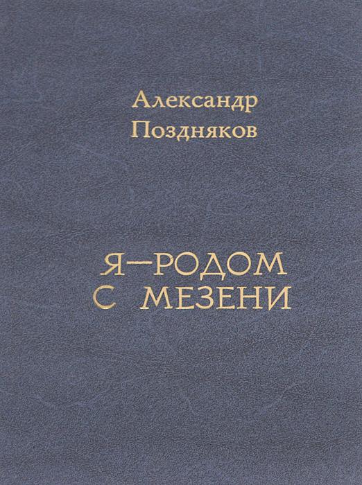 Александр Поздняков Я - родом с Мезени александр поздняков александр поздняков соната для баяна