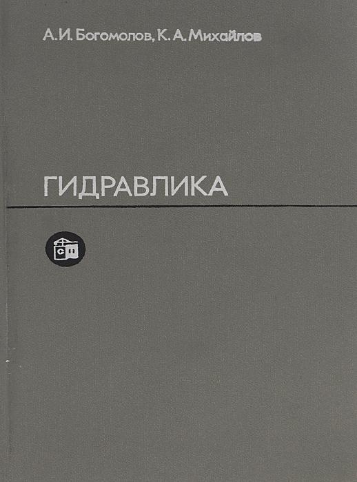 А. И. Богомолов, К. А. Михайлов Гидравлика. Учебник а ю щеглов к а щеглов защита информации основы теории учебник для бакалавриата и магистратуры
