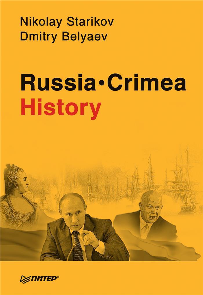 цена Николай Стариков, Дмитрий Беляев Russia. Crimea. History