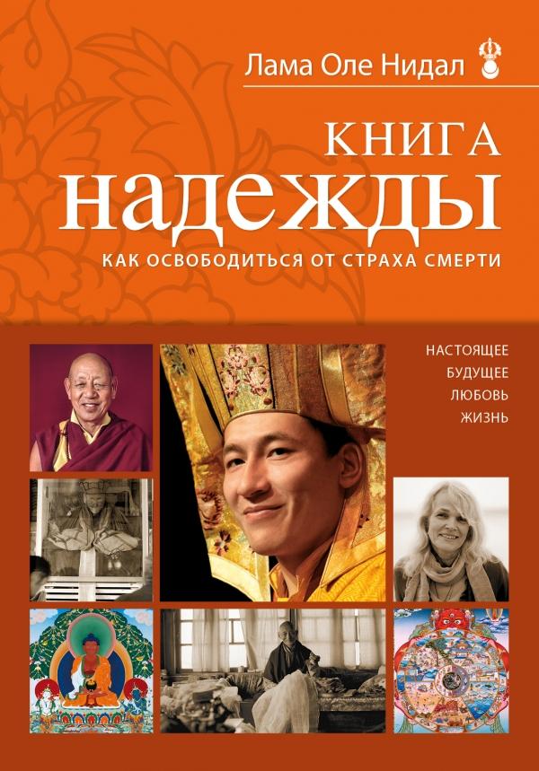 Лама Оле Нидал Книга надежды. Как освободиться от страха смерти лама оле нидал книга надежды как освободиться от страха смерти