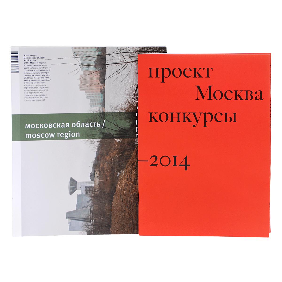 Проект Россия. Московская область, №74(4), 2014 (+ приложение)