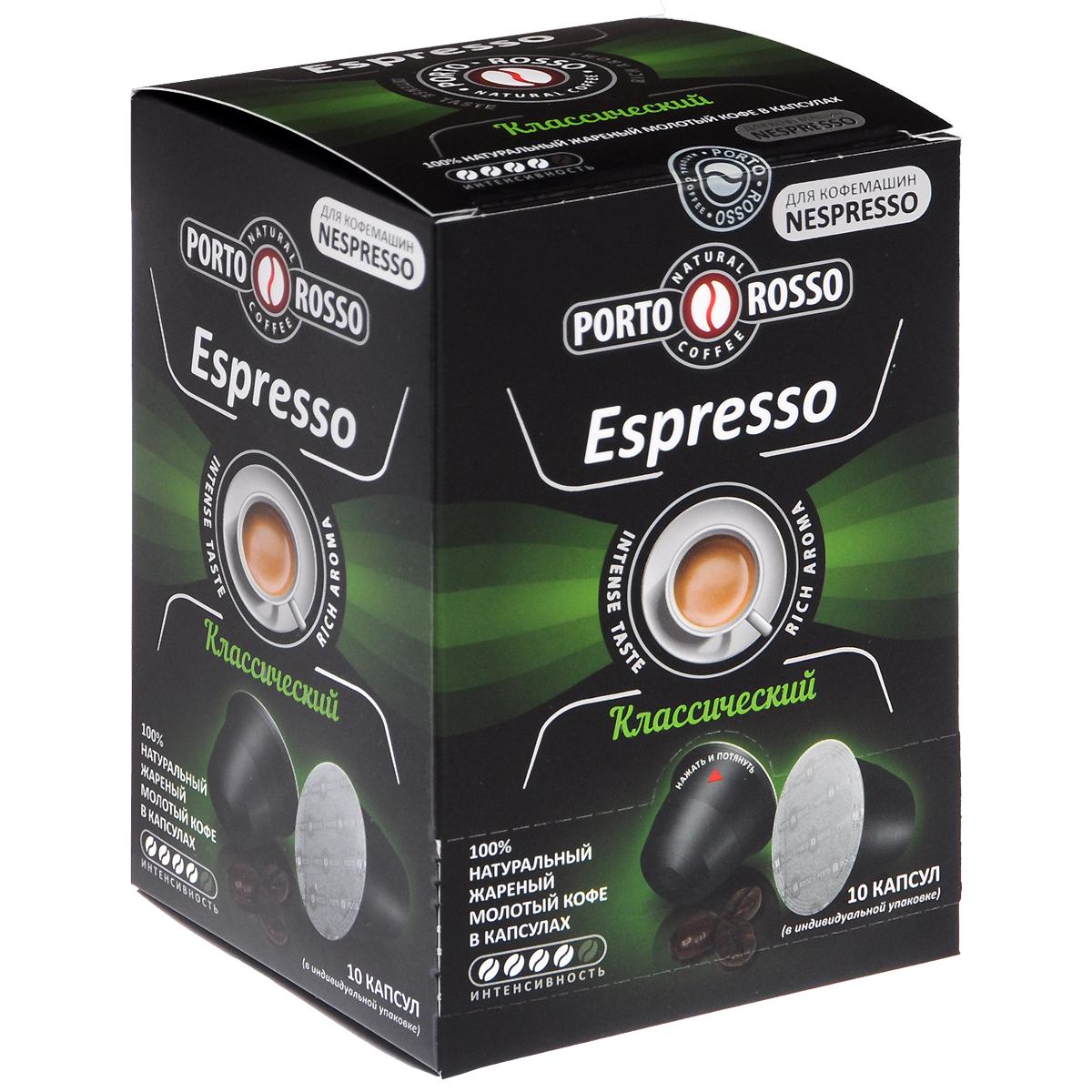 купить Porto Rosso Espresso кофейные капсулы по цене 216 рублей
